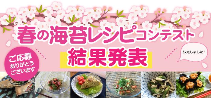春の海苔レシピコンテスト結果発表