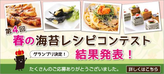 第4回春の海苔レシピコンテスト結果発表