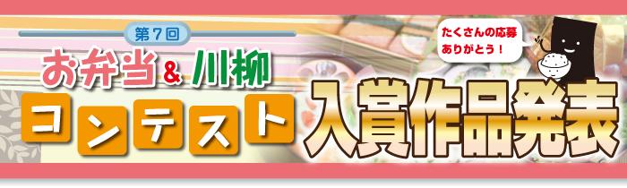 第6回お弁当&川柳コンテスト入賞作品発表