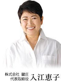 代表取締役 入江恵子