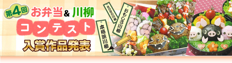 お弁当&川柳コンテスト 第4回結果発表