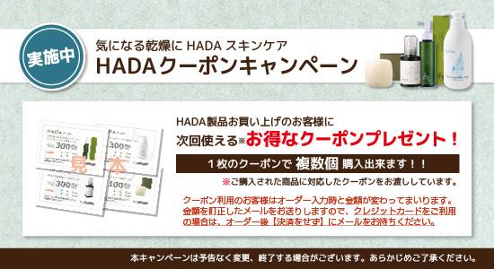 HADAクーポンキャンペーン