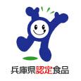 鍵庄の兵庫県認定食品認定証