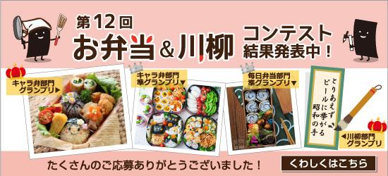 お弁当&川柳コンテスト