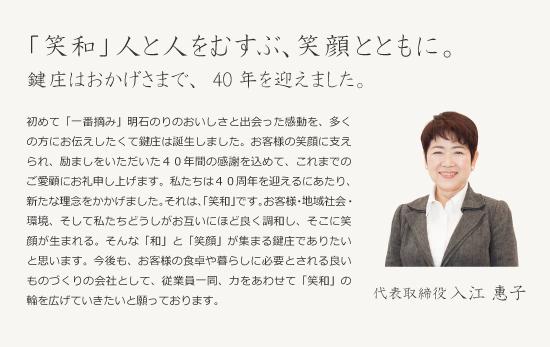 40周年社長メッセージ