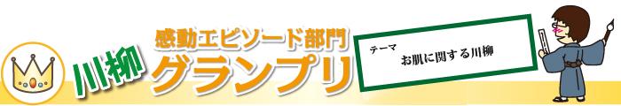 川柳グランプリ