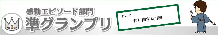 川柳 準グランプリ