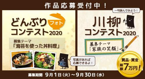 どんぶりフォト&川柳コンテスト2020