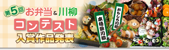 お弁当&川柳コンテスト 第5回結果発表